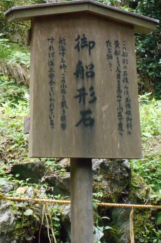 御舟形石の標識