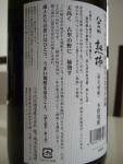 八千代伝 熟柿 裏ラベル
