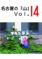 yama vol.14 表紙