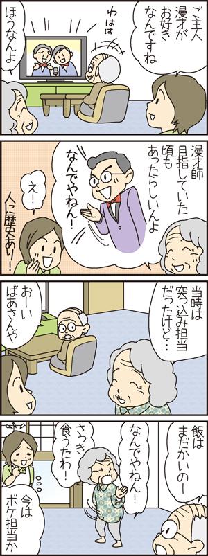 新吉じいちゃん43