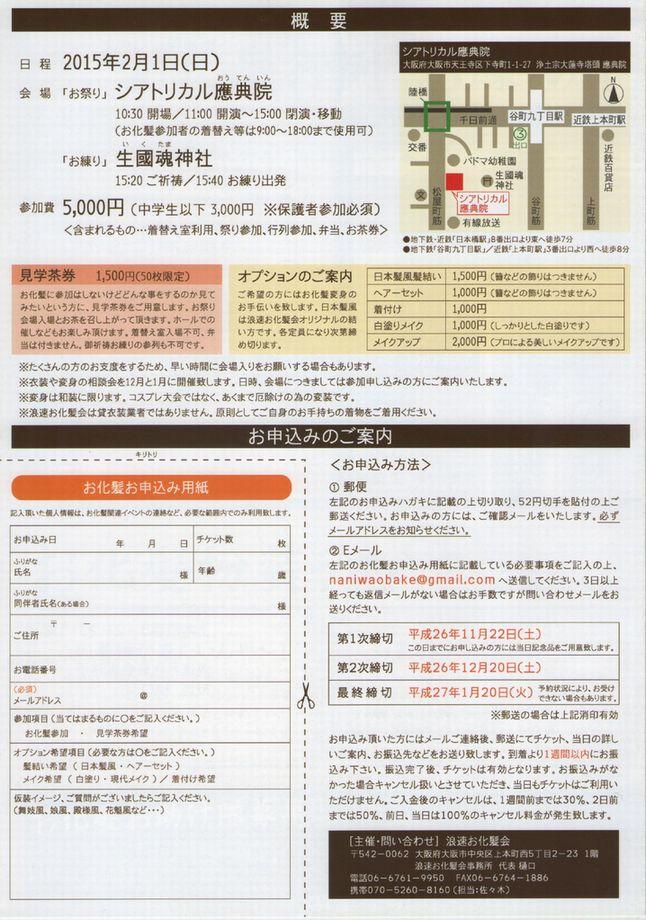 2015obakemoushikomi-1.jpg