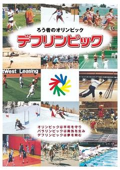 20150803 デフリンピック(パンフレット2009年2月28日)01