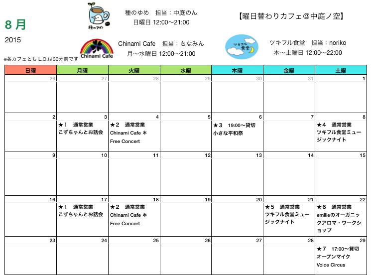 nakaniwa_8月カレンダー