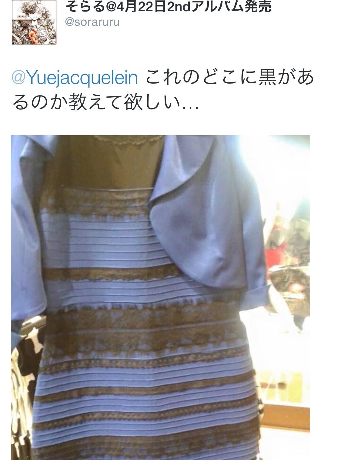 今天推特整個瘋傳!!到底看到什麼顏色黑色藍色,或者金色白色之類的其實我還沒搞懂這什麼