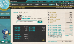 kancolle_20150819-092632349.png