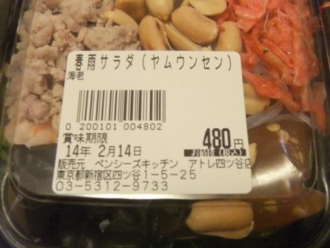 DSCF1789 (480x360)