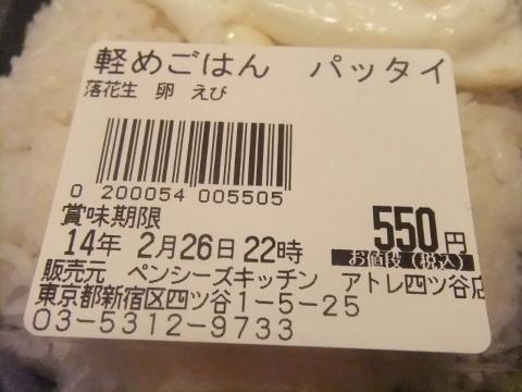 DSCF2542 (480x360)