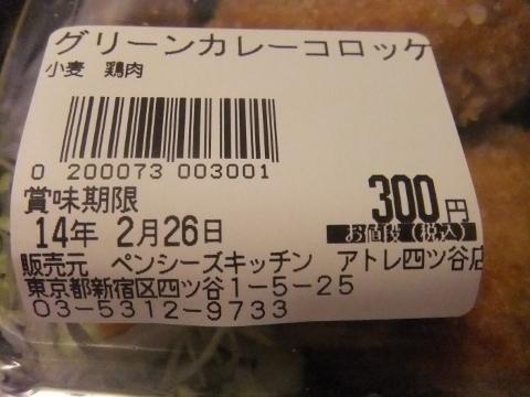 DSCF2539 (480x360)