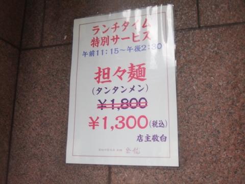 DSCF3601 (480x360)
