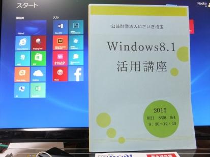 windows8.1活用講座