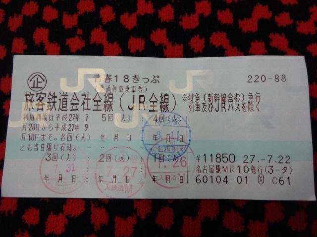 18切符4使用