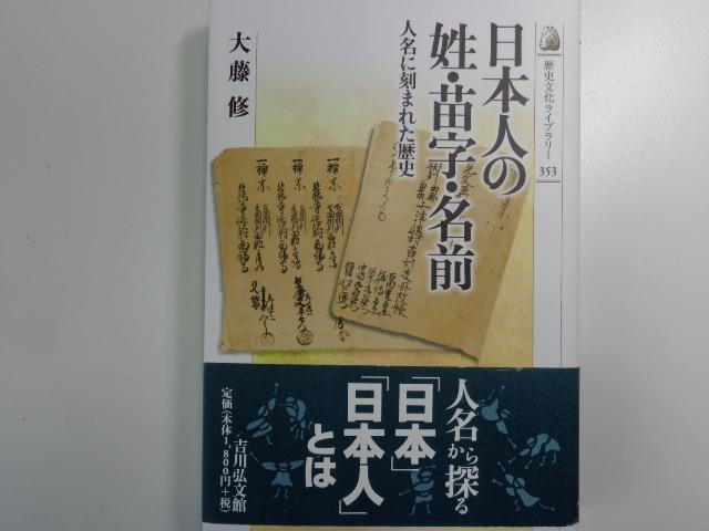 日本人の姓