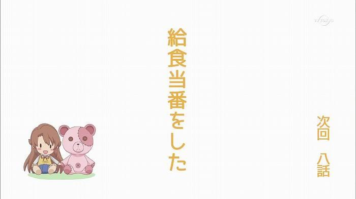 のんのん 07話57