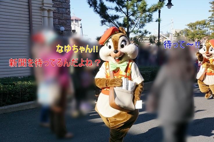 201501チデお見送り2