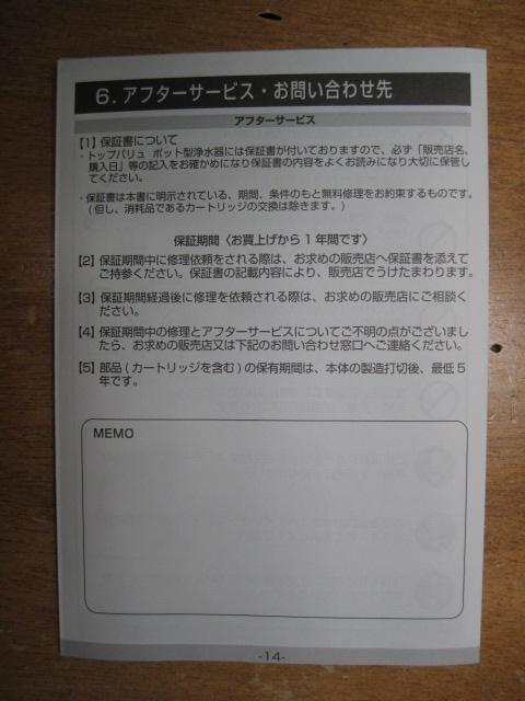 TV-13-WPP1100