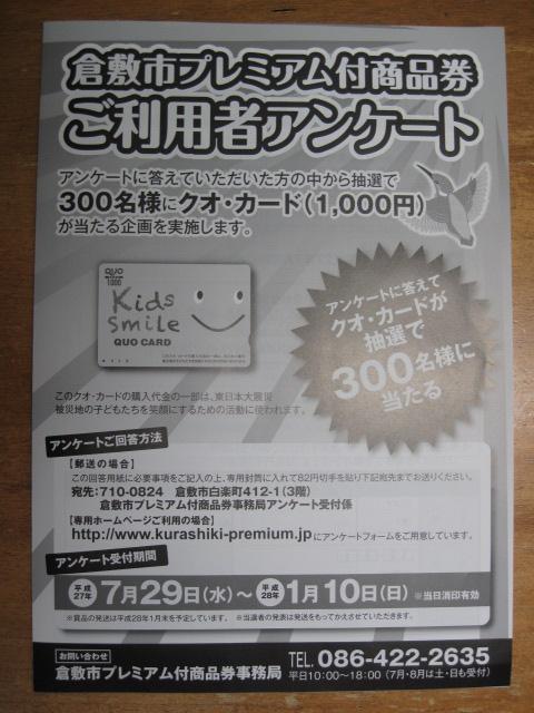 2015☆倉敷市プレミアム付商品券