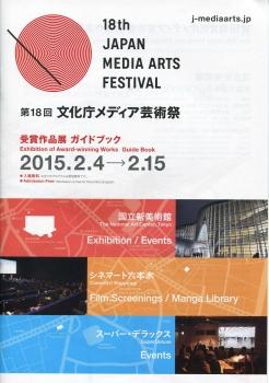 芸術祭001
