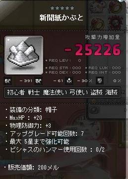 Maple150819_004001.jpg