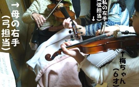 3人バイオリン