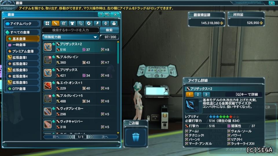 ヴォルソール8s武器