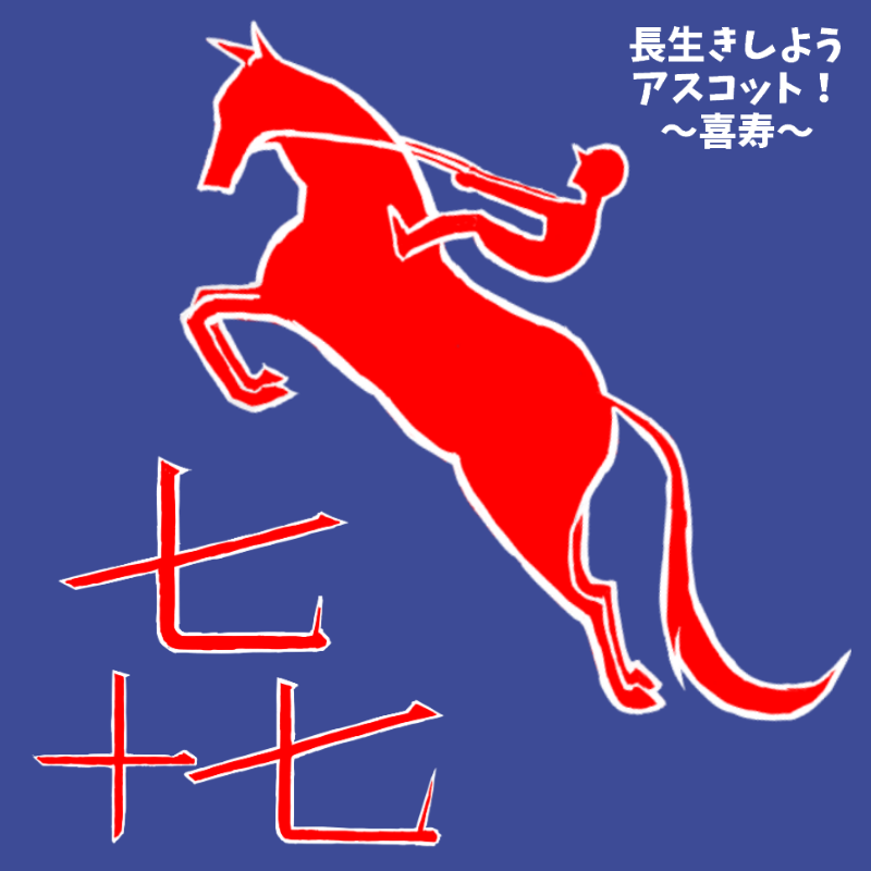 喜寿イベ2