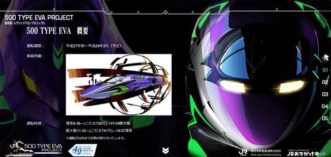 eva_2015_trr_8_h_07001s.jpg