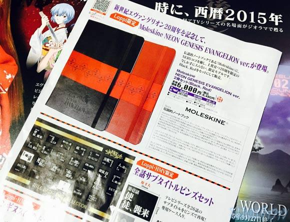 eva_2015_wok_9_e_023510s.jpg