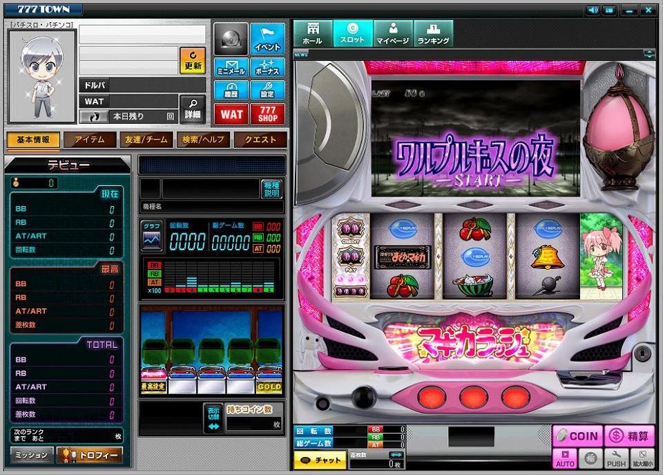体験無料のパチンコ&スロットオンラインゲーム『777タウン.net』 パチスロでも奇跡を起こせる「SLOT魔法少女まどか☆マギカ」登場