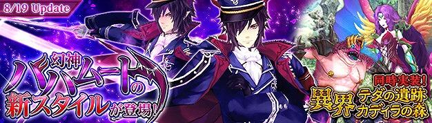 基本無料のアニメチックファンタジーオンラインゲーム『幻想神域 –Cross to Fate-』 イケメン幻神「バハムート★3進化スタイル」を8月19日に実装