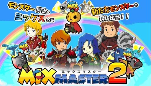 ブラウザモンスター育成ゲーム 『MIXMASTER2(ミックスマスター2)』