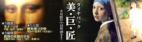 基本プレイ無料の新作ブラウザ戦略カードバトルRPG『魔戦カルヴァ』 名画の★5カードを追加!ダイヤパック「美・巨・匠」を販売したぞ