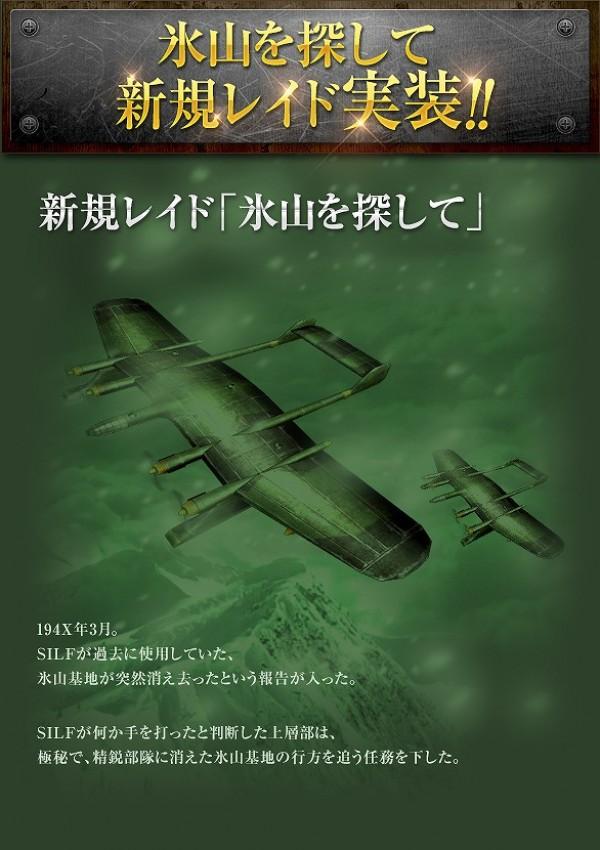 基本プレイ無料の大規模空戦オンラインゲーム『ヒーローズインザスカイ』 強力な装備をドロップする新規レイド「氷山をさがして」を実装したぞ