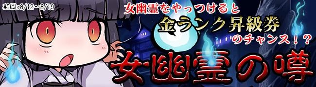 基本プレイ無料のブラウザ横スクロール進撃RPG『九十九姫』 討伐戦上級ステージ出現!ランダム福袋が貰えるログインかyんペーンも同時開催