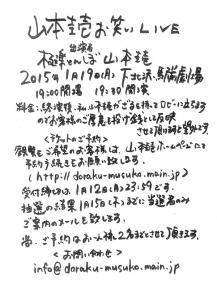 201501flier.jpg