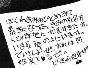 UruseiYatsura10_10.jpg
