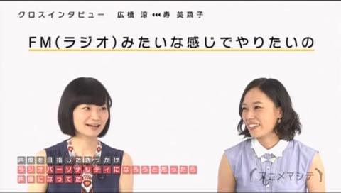 【1週間限定】アニメマシテ 2015年8月10日(月)放送分(MC:広橋涼×寿美菜子)