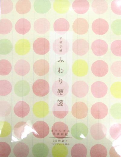 ふわり封筒 (4)