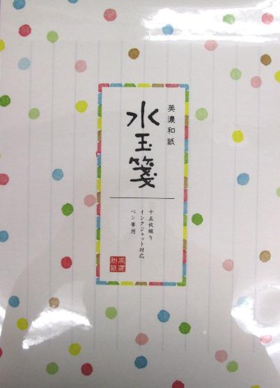 ふわり封筒 (5)