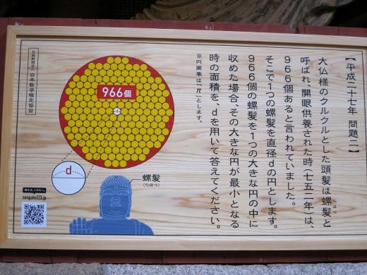 2015.03.01 奈良 021