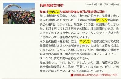 加古川マラソン限定数に到達