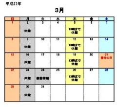 平成27年3月休館日カレンダー