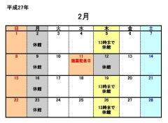 平成27年2月休館日カレンダー