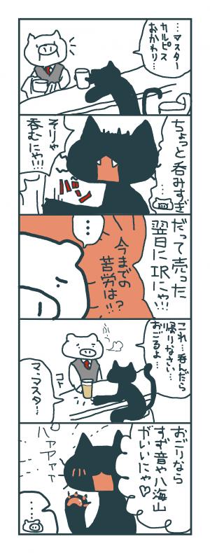 日本通信め!