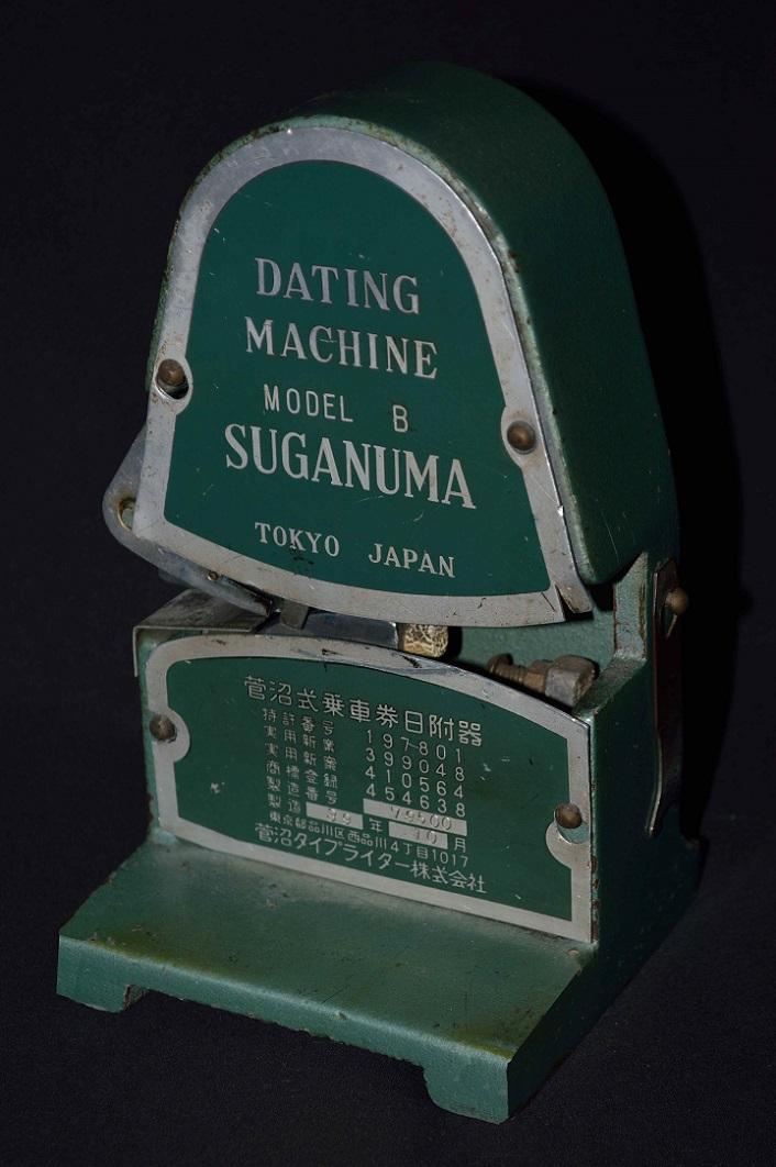 DSC_3551 ダッチングマシーン菅沼タイプライター