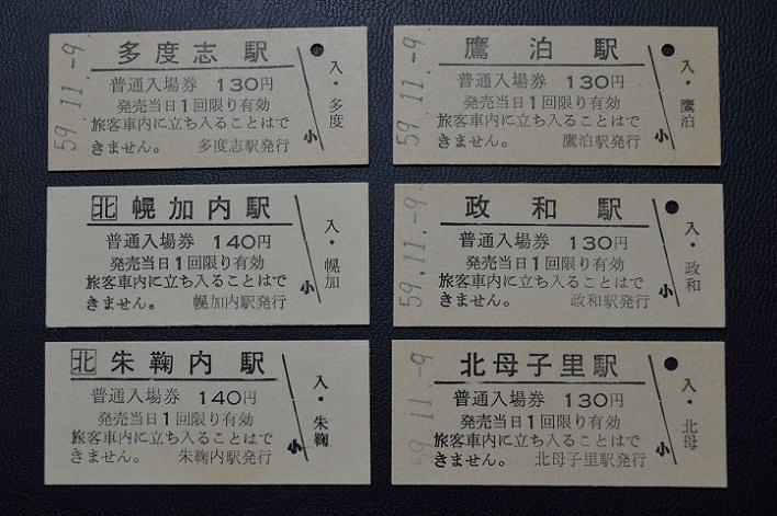 DSC_3597 150201 深名線 59.11.9 最終日券