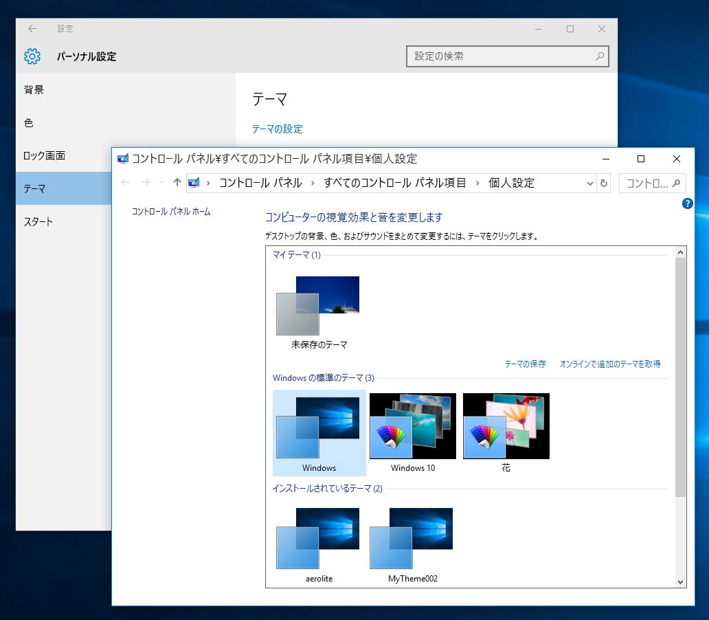 タイトルバーの色とテーマ作成(Windows10)