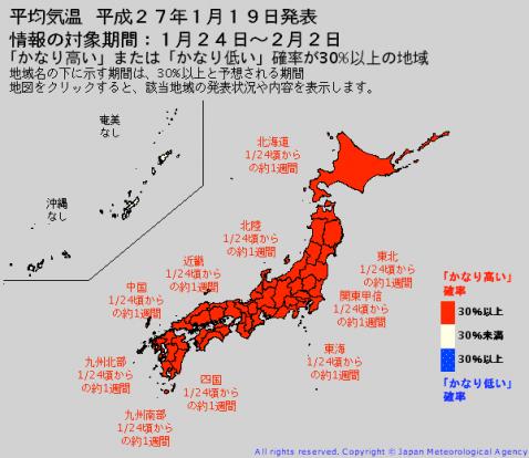 異常天候_convert_20150121201025
