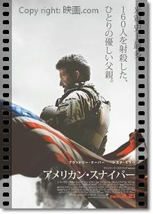 American Sniper20150303