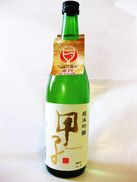 甲子正宗 純米吟醸