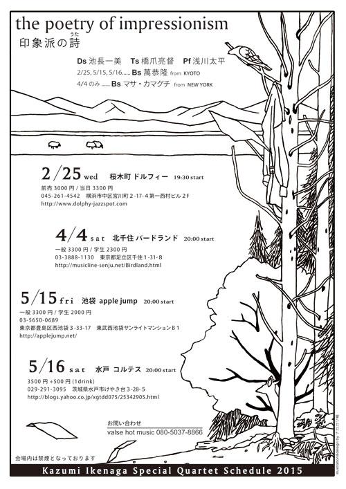 池長2015新春-1